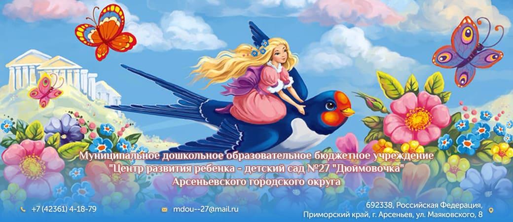 МДОБУ ЦРР д/с №27 «Дюймовочка»